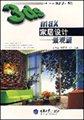 3ds max家居设计:景观篇
