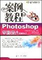 Photoshop平面设计案例教程(CS3版)