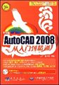 中文版AutoCAD 2008从入门到精通