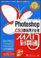 photoshop cs3数码照片处理从入门到精通