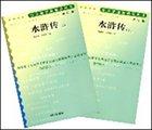 水浒传(增订版 套装上下册)