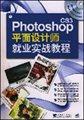 Photoshop CS3平面设计师就业实战教程