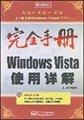 完全手册Windows Vista使用详解