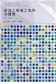 装饰工程施工组织与管理(第二版)