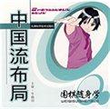 国棋随身学(共八册)
