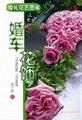 婚礼花艺图库:婚车花饰