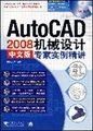 AutoCAD 2008机械设计中文版专家实例精讲
