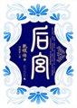 后宫·甄嬛传IV