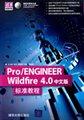 Pro/ENGINEER Wildfire 4.0中文版标准教程