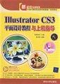 Illustrator CS3平面設計教程與上機指導