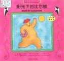 阳光下的比尔熊:认识四季和天气