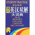 学生实用现代英汉双解大词典(最新版)