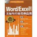 Word/Excel 2007文秘与行政范例应用