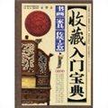 收藏入门宝典:书画、家具、传统工艺品