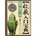 收藏入门宝典:铜器、陶瓷、玉器