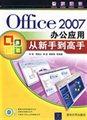 Office 2007办公应用从新手到高手