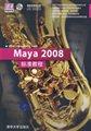 Maya 2008标准教程