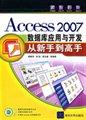 Access 2007数据库应用与开发从新手到高手