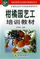 柑橘园艺工培训教材