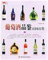 葡萄酒品鉴百问百答