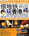 搭地铁玩香港(2008-2009最新全彩版)