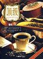 顶级:咖啡.茶