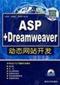 ASP+Dreamweaver动态网站开发