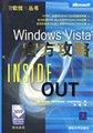 Windows Vista官方攻略