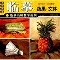 临摹名师教学范例:蔬果文体