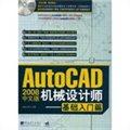 AutoCAD 2008中文版机械设计师:基础入门篇