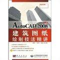 中文版AutoCAD 2008建筑图纸绘制技法精讲