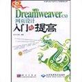 中文版Dreamweaver CS3网页设计入门与提高