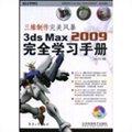 三维制作完美风暴:3ds Max 2009完全学习手册