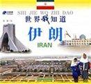 世界我知道:伊朗