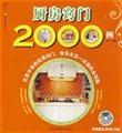 厨房窍门2000例