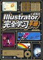 Illustrator cs3完全學習手冊