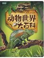 动物世界大百科(彩书坊珍藏版)