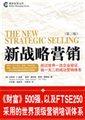 新战略营销:经过世界一流企业验证独一无二的成功营销体系(第三版)