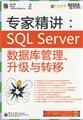专家精讲:SQL Server数据库管理、升级与转移