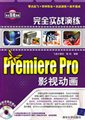 完全实战演练:Premiere Pro影视动画