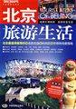 北京旅游生活