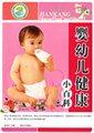 婴幼儿健康小百科