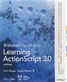 学习ActionScript 3.0(影印版)