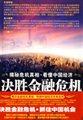 决胜金融危机:揭秘危机真相、看懂中国经济