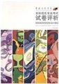 鲁迅美术学院2008本科招生专业考试试卷评析:设计基础