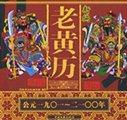 新编老黄历(公元1901-2100年)
