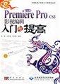 中文版Premiere Pro CS3影视编辑入门与提高