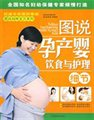 图说孕产婴饮食与护理细节