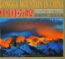 中国贡嘎(画册)