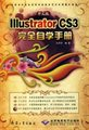 中文版Illustrator CS3完全自学手册